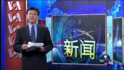 VOA卫视(2015年5月28日 第一小时节目)