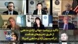 تاکید بر پیشبرد جهانی آزادی مذهبی از طریق تحریمهای هدفمند در کمیسیون بینالمللی آزادی مذهبی آمریکا