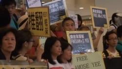 香港多个团体抗议新加坡因言定罪余澎杉