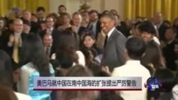 奥巴马就中国在南中国海的扩张提出警告