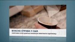 Вікно в Америку. Секрети бізнес успіху у США від українських іммігрантів