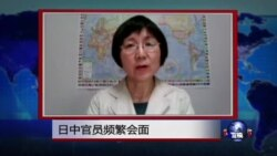VOA连线:日中官员频繁会面