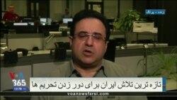 ایران تلاشهای جدیدی را برای دور زدن تحریم آمریکا شروع کرده است
