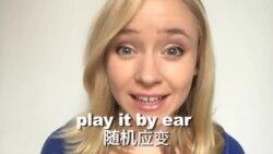 OMG! 美语 Play it by Ear