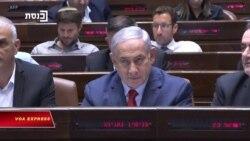 Quốc hội Israel giải tán, chờ tổng tuyển cử lại