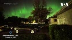 У Північній Дакоті побачили Північне сяйво після сонячного шторму. Відео