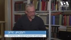"""""""საქართველოში ადამიანის უფლებების კუთხით კანონმდებლობა კარგია, თუმცა საქმე მისი აღსრულებაა"""" - კრეგო"""