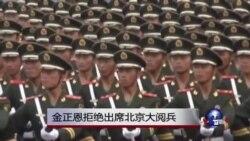 金正恩拒绝出席北京大阅兵