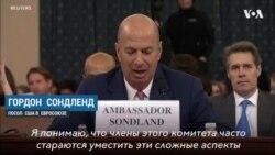 Сондленд о политике по отношению к Украине по принципу «услуга за услугу»