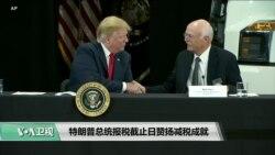 VOA连线(乔栈):特朗普总统报税截止日赞扬减税成就