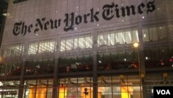 纽约时报纽约总部(美国之音皓祥拍摄)