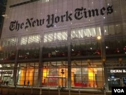 纽约时报纽约总部 (美国之音 皓祥)