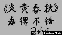 习仲勋为炎黄春秋题词 (炎黄春秋网站)