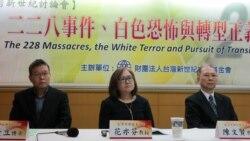 台湾白色恐怖政治受难者希望政府落实转型正义