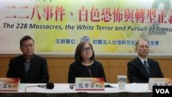 台湾白色恐怖政治受难者及研究学者讨论转型正义。
