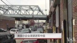美国小企业渴望进军中国