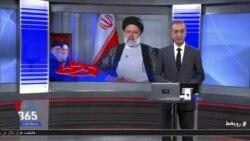 روی خط: استقرار دولت رئیسی و چشمانداز شما از آینده ایران