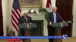 جزئیاتی از اولین ملاقات پرزیدنت ترامپ و محمود عباس در کاخ سفید