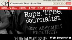 保護記者委員會網站