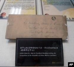 """""""孙中山先生与美国""""特展展出文件与照片"""