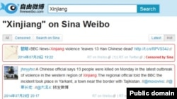 Screen grab of freeweibo.com web site, July 29, 2013.
