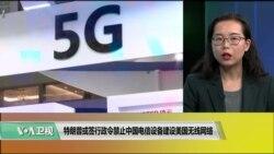 VOA连线(莫雨):特朗普或签行政令禁止中国电信设备建设美国无线网络