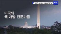 """""""북한 핵 기술자들 관리가 비핵화 핵심"""""""
