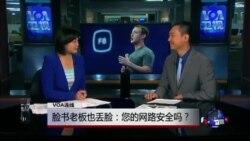 VOA连线:脸书老板也丢脸:您的网路安全吗?