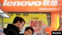 全球最大电脑生产商中国联