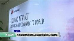 VOA连线(魏之):华裔工程师和中国商人被控盗窃商业机密让中国受益