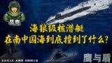 海狼级核潜艇在南中国海到底撞到了什么?