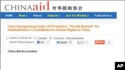 图为对华援助组织在其网页上宣布陈光诚获美保护的声明
