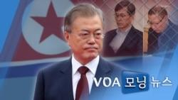 [VOA 모닝 뉴스] 2021년 9월 11일
