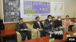 台湾在野党立委召开记者会要求政府提出空污防治对策