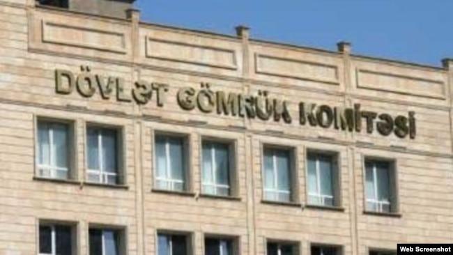 Azərbaycan Respublikası Dövlət Gömrük Komitəsi
