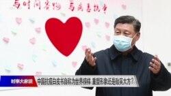 时事大家谈:中国抗疫白皮书自称世界榜样,重塑形象还是贻笑大方?