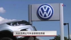 大众丑闻让汽车业信誉受质疑