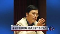 VOA连线:中国彩票爆黑幕 将成为第二个红会?