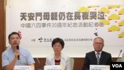 台灣華人民主書院召開記者會介紹一系列紀念六四事件的活動。(美國之音特約記者 張永泰拍攝)