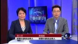 VOA卫视(2014年10月14日 第二小时节目)