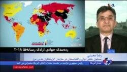 رضا معینی: سرکوب و دشمنی با رسانهها موجب شده ایران پیشرفتی در رده بندی آزادی بیان نداشته باشد