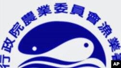 台湾渔业署的标徽