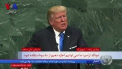 ۴ دقیقه سخنرانی ترامپ درباره ایران در سازمان ملل؛ «رژیمی که دشمن مردم خود است»