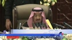 پادشاه عربستان خواستار حرکت به سمت اقتصاد غیرنفتی شد