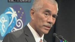 2011-09-07 美國之音視頻新聞: 太平洋島國論壇討論海平面上升問題