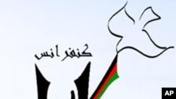 کرزي په کابل کنفرانس کې افغانانو ته د امنیت سپارل وغوښتل