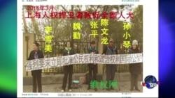 VOA连线:无惧两会维稳 上海访民上街要求公民权利