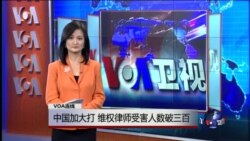 VOA连线:中国加大打压,维权律师受害人数破三百
