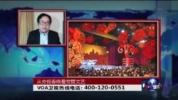 VOA卫视(2015年2月23日 第二小时节目)