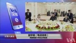VOA连线(金珍镐):美韩朝紧锣密鼓互动,中国作用降低?